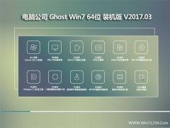 电脑公司GHOST WIN7 x64位超纯装机版v2017.03月(激活版)
