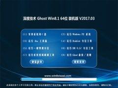 深度技术Ghost Win8.1 64位 全新装机版v2017.03月(无