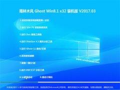 雨林木风Ghost Win8.1 X32 可靠装机版v2017年03月(免