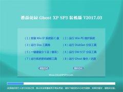 番茄花园GHOST XP SP3 特别装机版【2017.03】