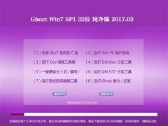 老九系统GHOST Win7 X32增强纯净版2017V03(自动激活)