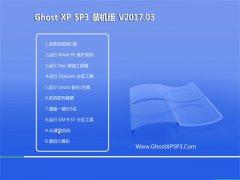 老毛桃GHOST XP SP3 稳定装机版【v2017.03月】
