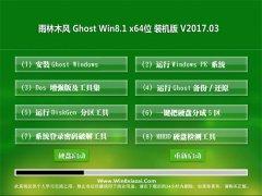 雨林木风Ghost Win8.1 (64位) 全新装机版v2017.03(永