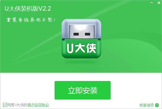 U大侠装机版在线安装器 V3.0.34.122