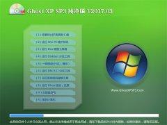 中关村GHOST XP SP3 稳定纯净版【2017v03】