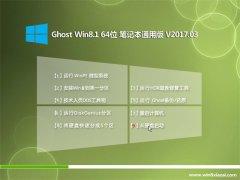 风林火山Ghost Win8.1 X64 笔记本通用版V2017.03月(自动激活)