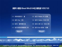 新萝卜家园Ghost Win10 X64 抢先装机版2017年03月(永久激活)