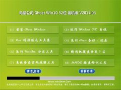 电脑公司Ghost Win10 (32位) 可靠装机版2017v03(免激