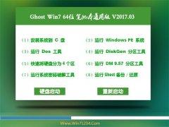 中关村GHOST WIN7 (64位)笔记本通用版V2017年03月(激活版)