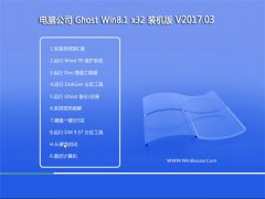 电脑公司Ghost Win8.1 x32位 精致装机版v201703(免激活)