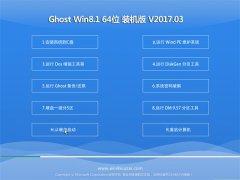 技术员联盟Ghost Win8.1 X64 精选装机版v2017年03月(