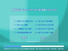 番茄花园GHOST XP SP3 抢先纯净版【v2017.03】