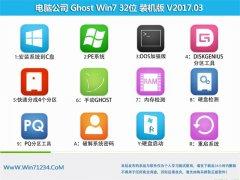 电脑公司GHOST Win7 x32位精选装机版v2017.03(自动激活)