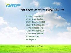 雨林木风GHOST XP SP3 标准纯净版【V201703】