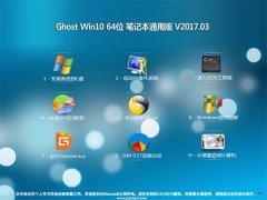 系统之家Ghost Win10 (X64) 笔记本通用版V2017年03月(无需激活)