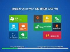 深度技术GHOST Win7 X32位装机旗舰版v2017.03(绝对激活)