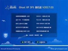 深度技术GHOST XP SP3 专业稳定版【v2017.03月】