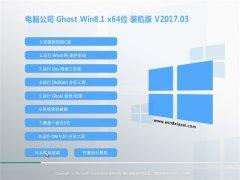 电脑公司Ghost Win8.1 X64 通用安全版v2017.03月(免激