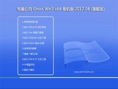 电脑公司GHOST WIN7 (X64) 热门装机版V2017年04月(无需激活)