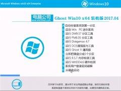 电脑公司Ghost Win10 X64位 安全装机版2017v04(激活版)