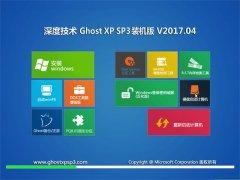 深度技术GHOST XP SP3 电脑城装机版【V201704】