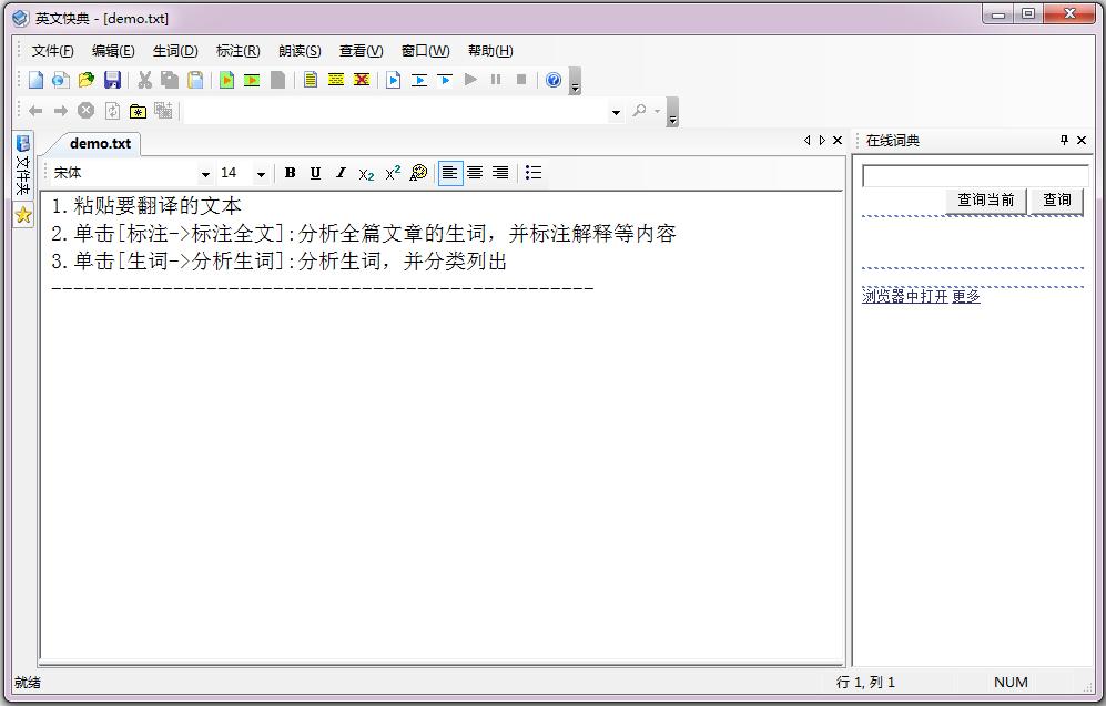英文快典 V6.6.5