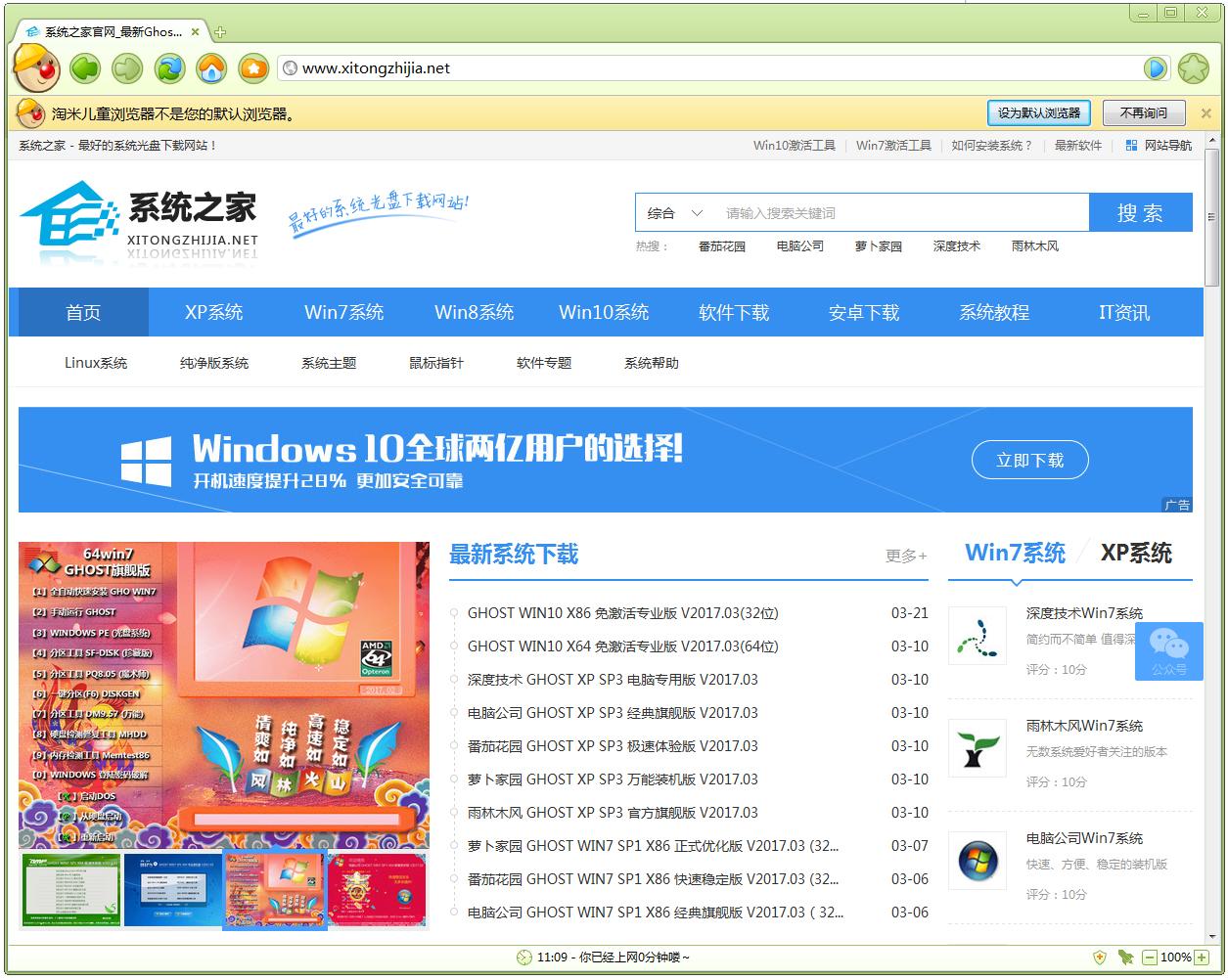 淘米浏览器 V2.0.0.0
