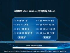 深度技术Ghost Win8.1 32位 完美装机版v201704(激活版