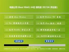 电脑公司Ghost Win8.1 X64位 新机装机版2017v04(免激