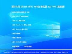 雨林木风GHOST WIN7 X64位 纯净装机版2017.04月(免激活)