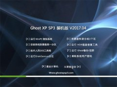 老毛桃GHOST XP SP3 抢先装机版【V201704】