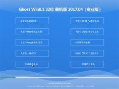 U大师Ghost Win8.1 (X32) 增强装机版v2017.04(激活版)