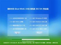 雨林木风Ghost Win8.1 x64位 王牌装机版V2017.04月(免