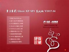 新萝卜家园GHOST XP SP3 完美装机版【v201704】
