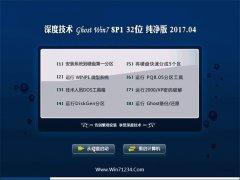 深度技术GHOST WIN7 x32 娱乐纯净版V2017年04月(免激活)