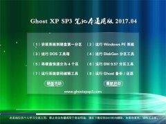 系统之家GHOST XP SP3 笔记本通用版【V2017年04月】