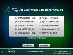 深度技术Ghost Win10 x32 增强装机版v201704(完美激活)