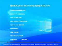 雨林木风GHOST WIN7 X64位 精选纯净版V2017年04月(完美激活)