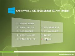 U启动Ghost Win8.1 x32位 笔记本通用版V201704(无需激活)