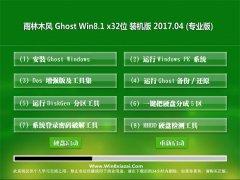 雨林木风Ghost Win8.1 (X32) 多功能装机版v2017年04月