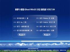 新萝卜家园Ghost Win10 X32位 可靠装机版v2017.04(免激活)