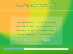 老九系统GHOST WIN7 x32 超纯纯净版2017v04(绝对激活)