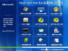 中关村GHOST WIN7 (64位) 笔记本通用版2017v04(自动激活)