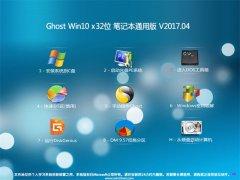 U大师Ghost Win10 32位 笔记本通用版2017v04(自动激活)