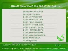 雨林木风Ghost Win10 x32位 完美装机版2017V04(绝对激