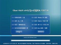 电脑店Ghost Win10 x64位 笔记本通用版v2017年04月(激活版)