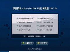深度技术GHOST WIN7 x32位 通用安全版v2017年04月(激活版)