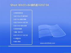 系统之家Ghost Win10 X64位 官方稳定版v2017.04(无需激活)
