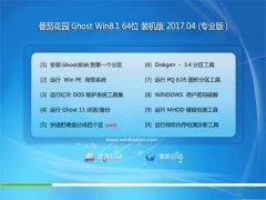 番茄花园Ghost Win8.1 X64 万能特别版2017.04月(完美