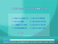 番茄花园Ghost Win10 64位 官方原版2017v04(免激活)